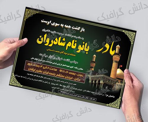 طرح آگهی تشییع جنازه و ترحیم مادر