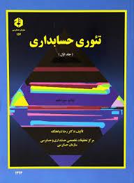 پاورپوینت فصل ششم کتاب تئوری حسابداری جلد اول تالیف دکتر شباهنگ